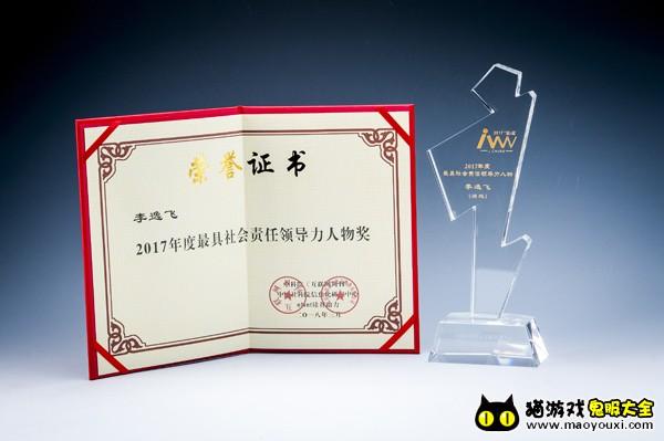 图1 三七互娱总裁李逸飞获选《互联网周刊》年度人物.jpg