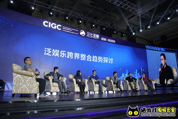图3 第五届CIGC的泛娱乐论坛上 嘉宾一致认可影游逻辑变革.jpg