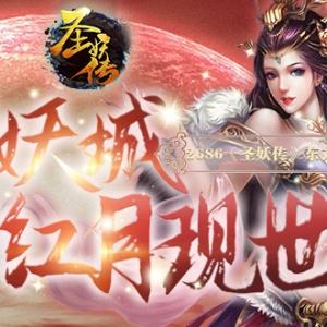 东方幻想世界 2686《圣妖传》圣妖城红月现世