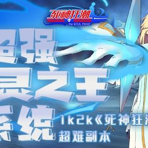 超难副本 1k2k《死神狂潮》超强虚灵之王系统